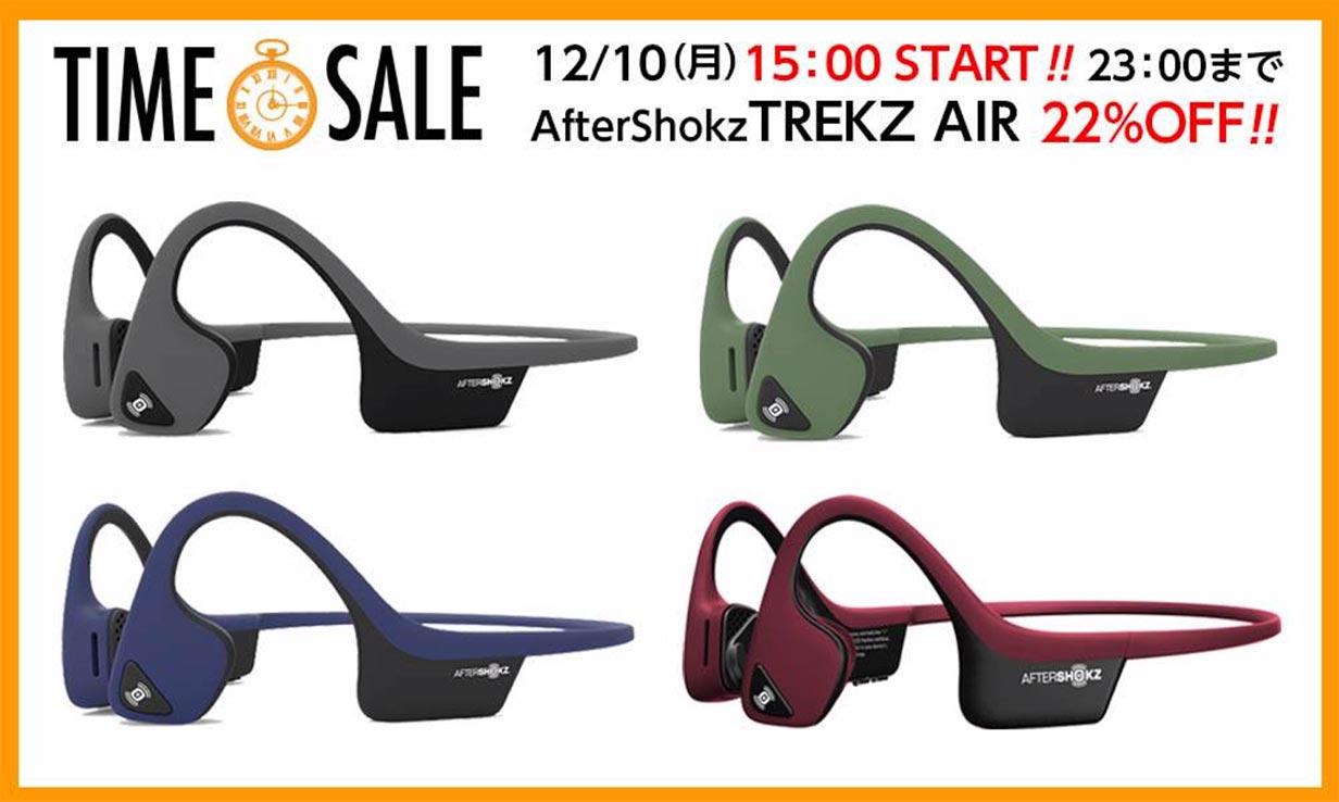 【サイバーマンデー】骨伝導ワイヤレスヘッドホン「AfterShokz TREKZ AIR」が22%オフで販売中(12/10 23時まで)