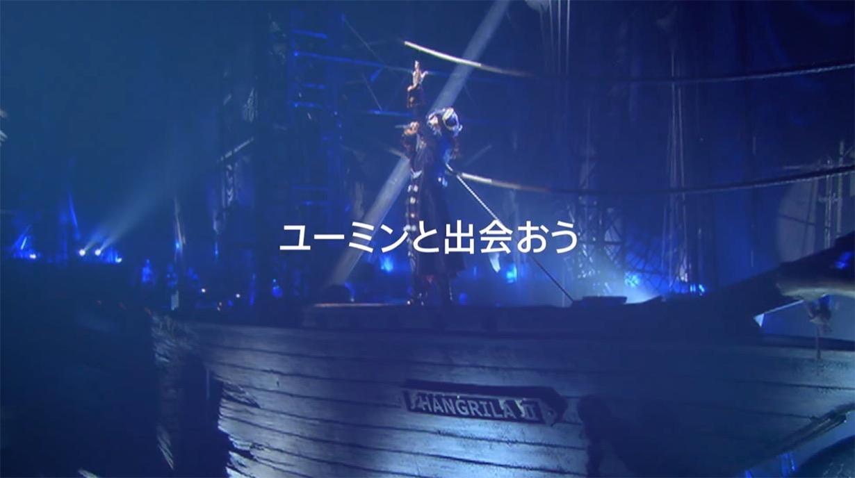 Apple Japan、松任谷由実が出演するApple MusicのCM「5,000万曲の世界へ」を公開