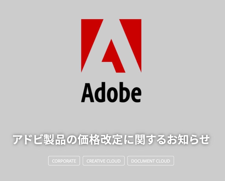 Adobe、「Adobe Creative Cloud(個人版)」の価格を2019年2⽉12日から月額5,680円に引き上げ