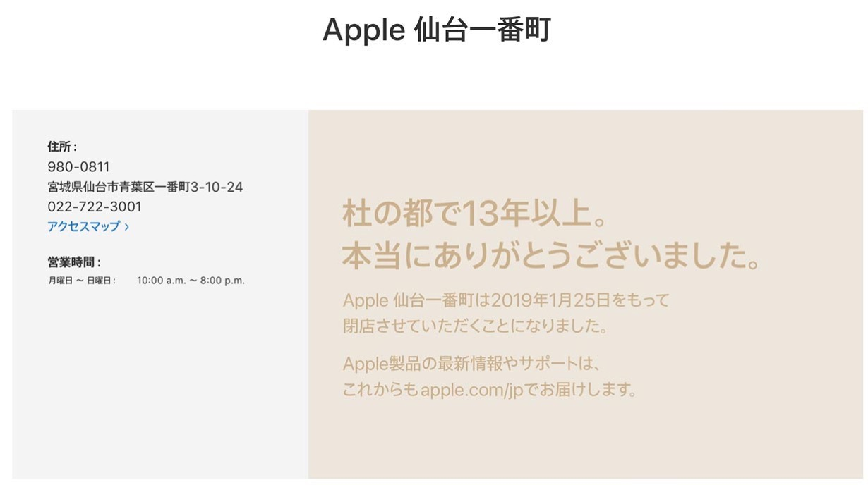 Applesendaiichiban