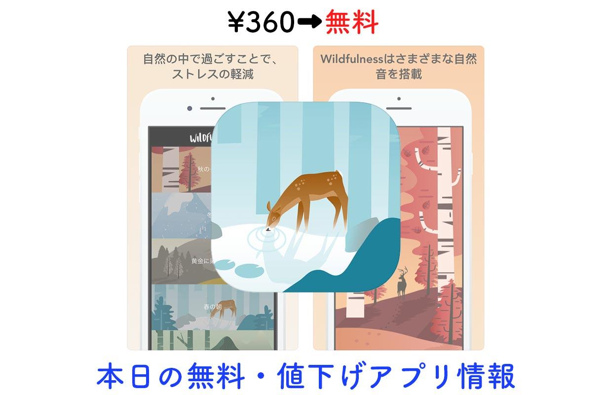 360円→無料、自然の音を聴くことでリラックスできる「Wildfulness」など【1/4】セールアプリ情報