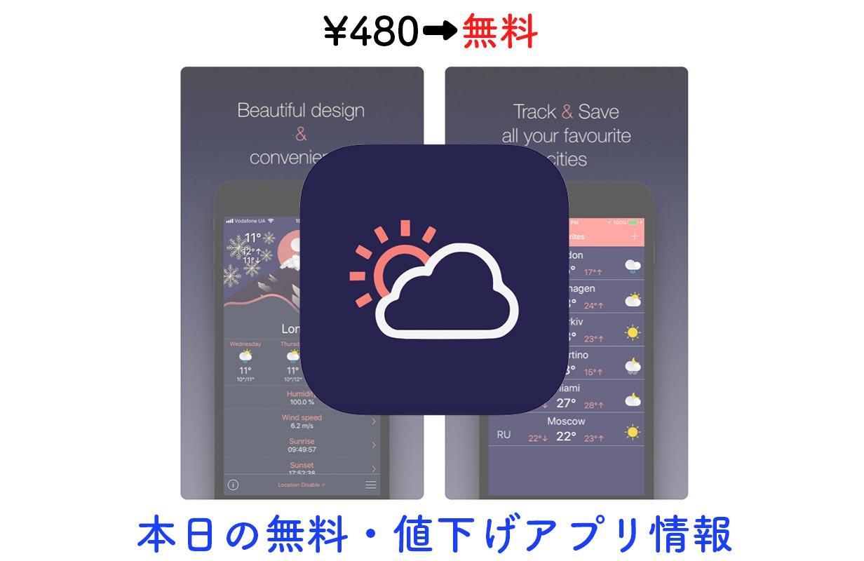 480円→無料、デザインがカッコいいお天気アプリ「Material Weather」など【1/5】セールアプリ情報