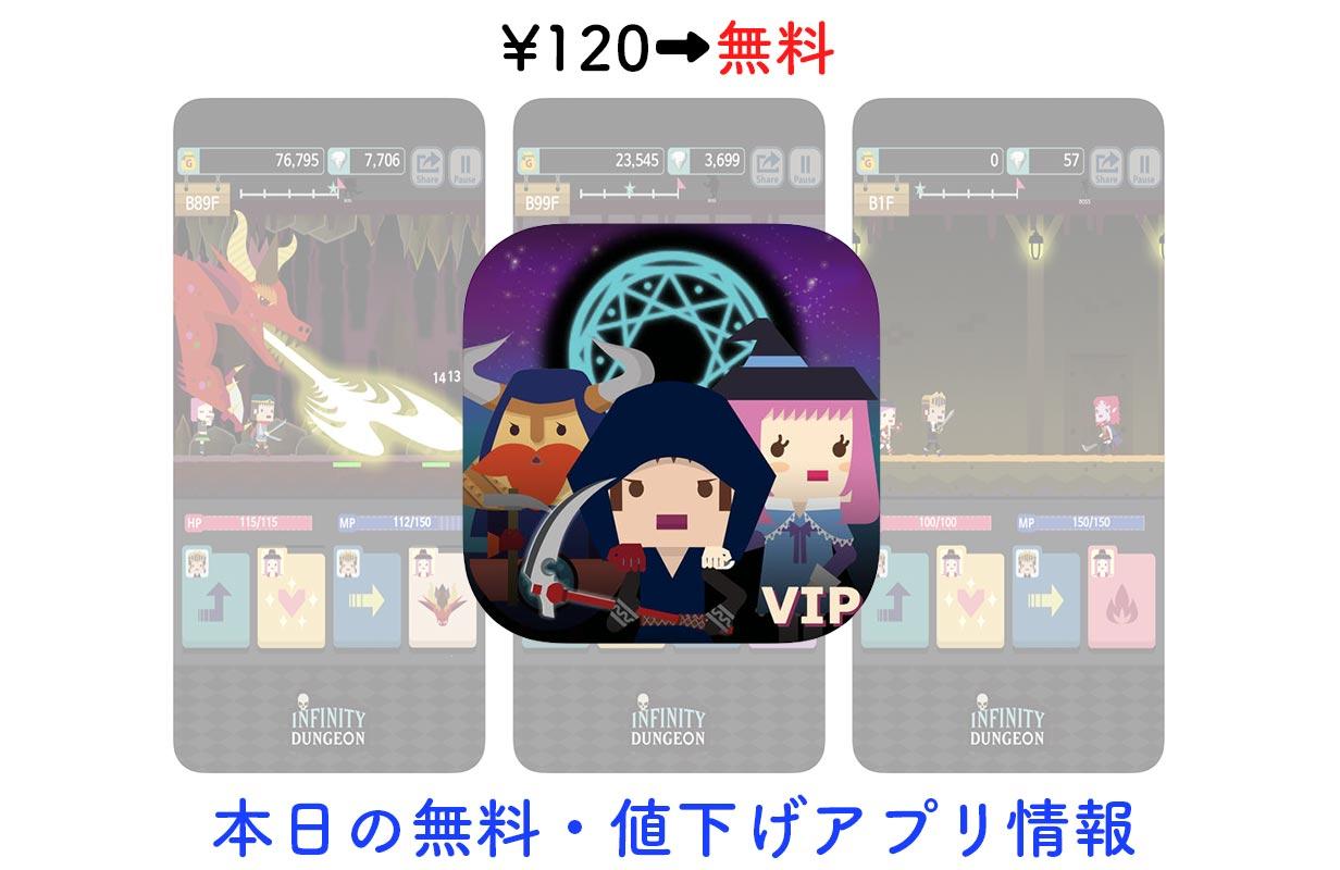 120円→無料、本格ゴールド採掘ダンジョンRPG「無限ダンジョン VIP」など【1/6】セールアプリ情報