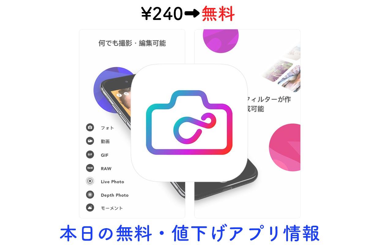 240円→無料、無限にフィルターをかけられる写真加工アプリ「infltr」など【1/7】セールアプリ情報