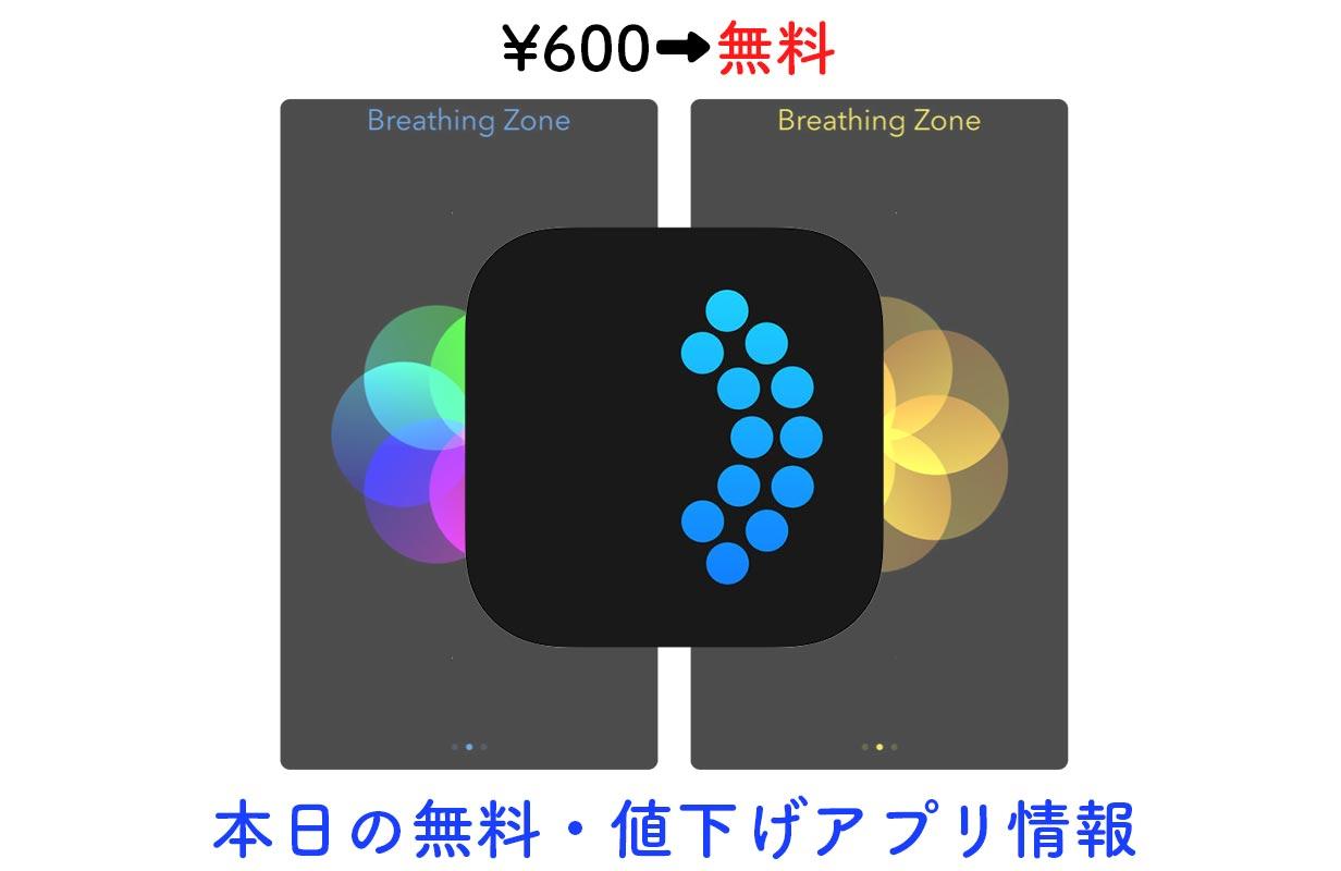 600円→無料、ガイドに合わせて呼吸をすることでリラックス効果を促す「Breathing Zone」など【1/8】セールアプリ情報