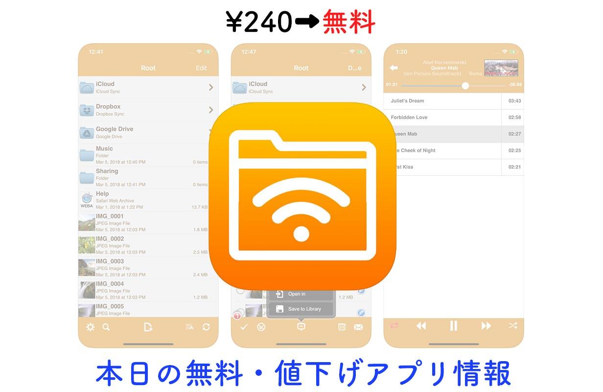 240円→無料、Wi−Fi経由でMacとファイル共有できる「AirDisk Pro」など【1/12】セールアプリ情報