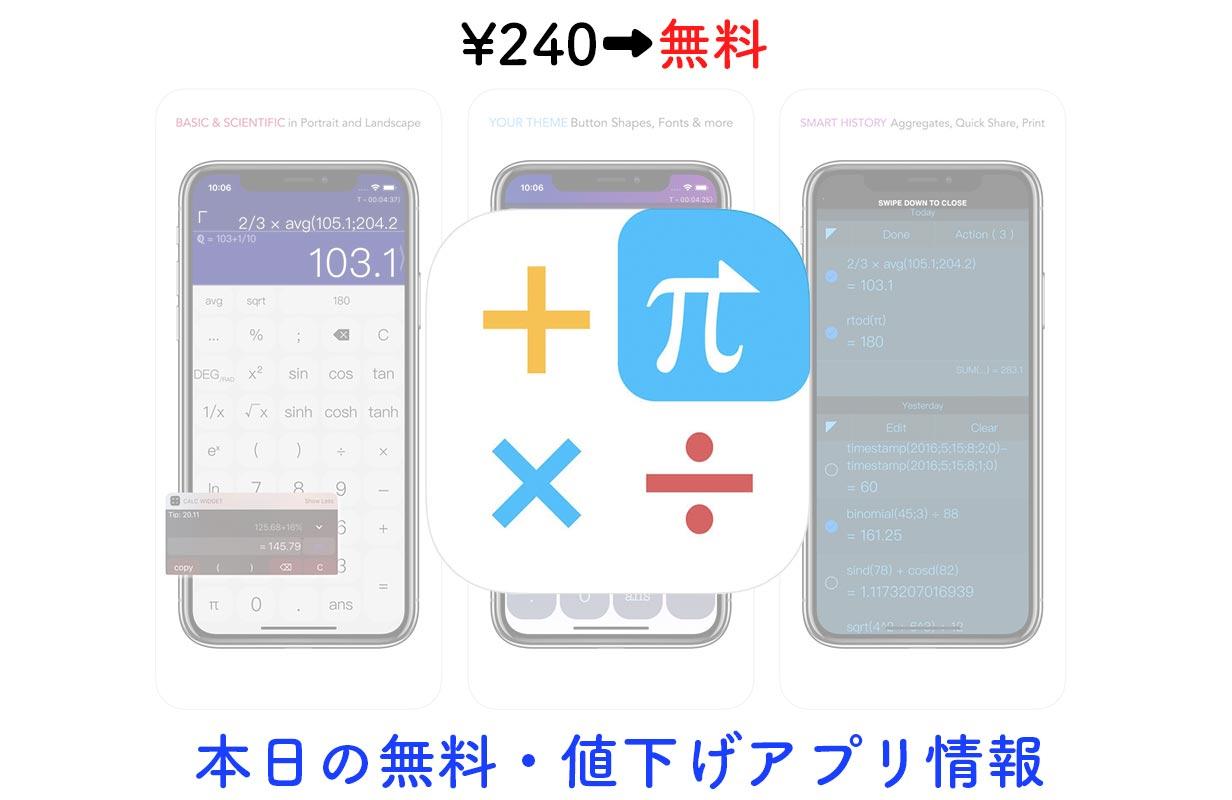 240円→無料、計算履歴機能もついた関数電卓「CALC Swift」など【1/13】セールアプリ情報