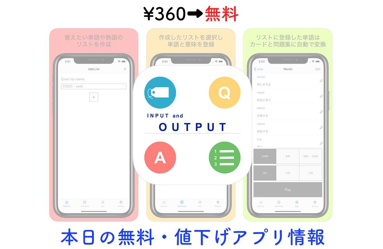 360円→無料、単語などが覚えやすいフラッシュカードアプリ「AIフラッシュカード」など【1/15】セールアプリ情報