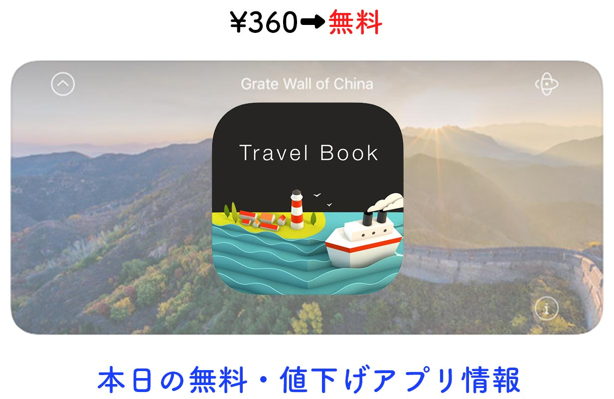 150円→無料、世界中の美しい名所を360度パノラマ画像で楽しめる「AirPano Travel Book」など【1/17】セールアプリ情報