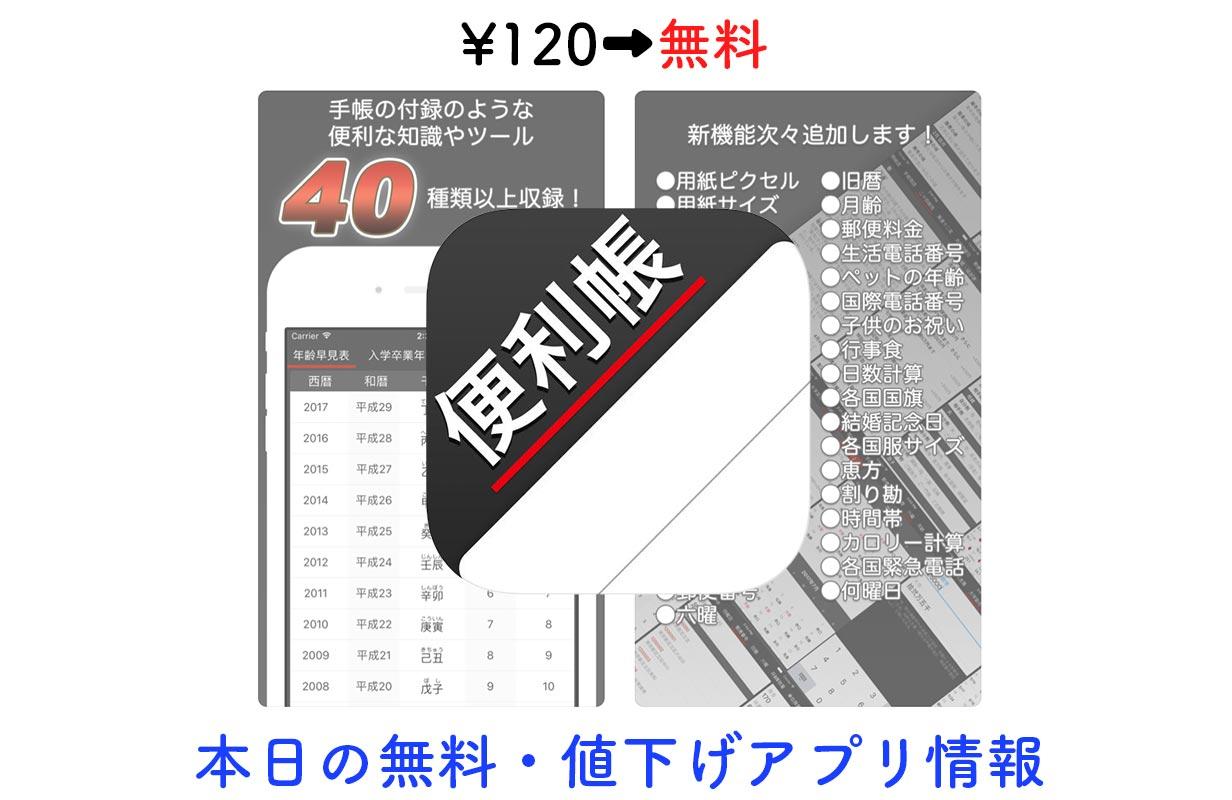 120円→無料、いろんな便利な知識、ツールを収録したアプリ「スゴイ便利帳」など【1/19】セールアプリ情報
