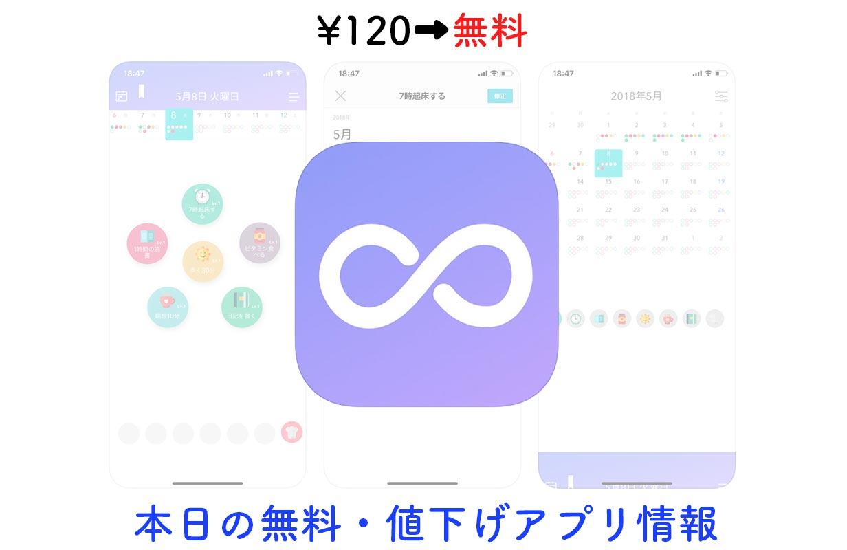 120円→無料、習慣を身につけるための便利な管理アプリ「ウィプル 習慣」など【1/20】セールアプリ情報
