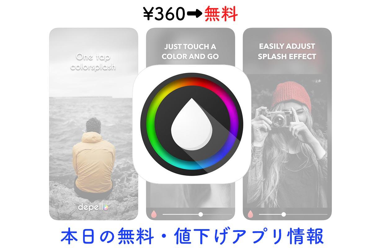 360円→無料、指定した色以外をモノクロにできる「Depello」など【1/21】セールアプリ情報
