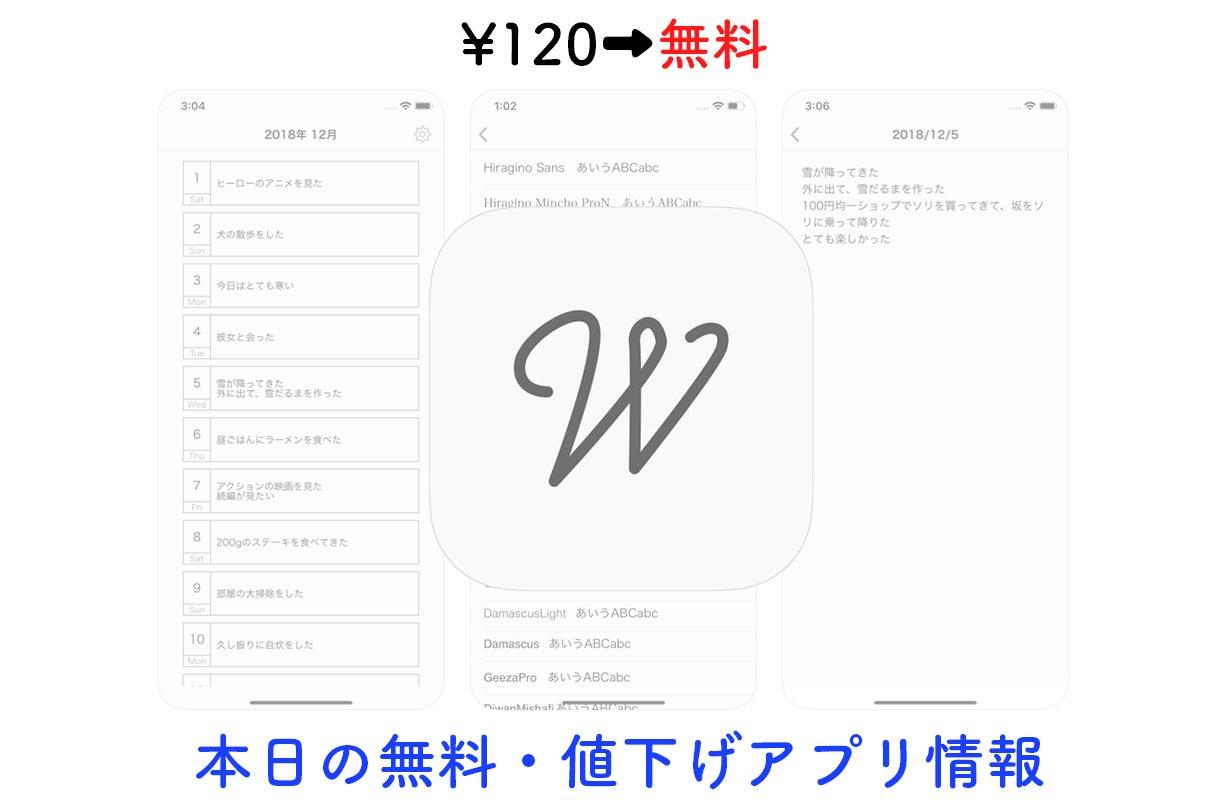 120円→無料、気軽にかける日記アプリ「Write」など【1/22】セールアプリ情報
