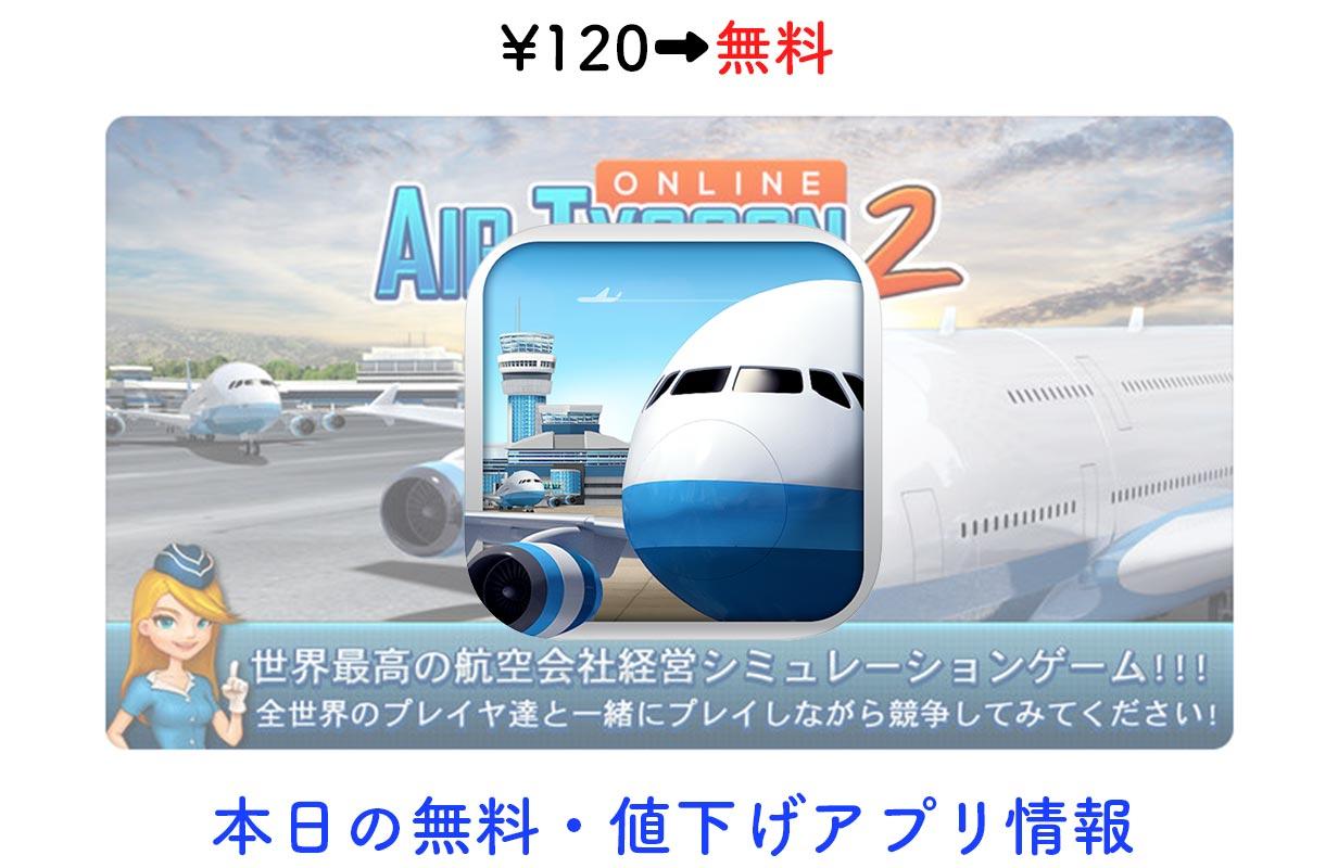 120円→無料、航空会社経営シミュレーション「エアタイクーンオンライン2」など【1/23】セールアプリ情報