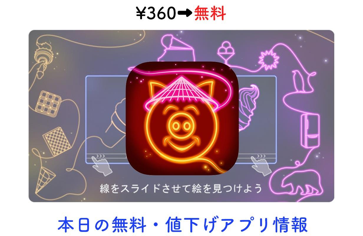 360円→無料、線を動かして隠された絵を探すユニークなパズル「Find–the–Line」など【1/30】セールアプリ情報
