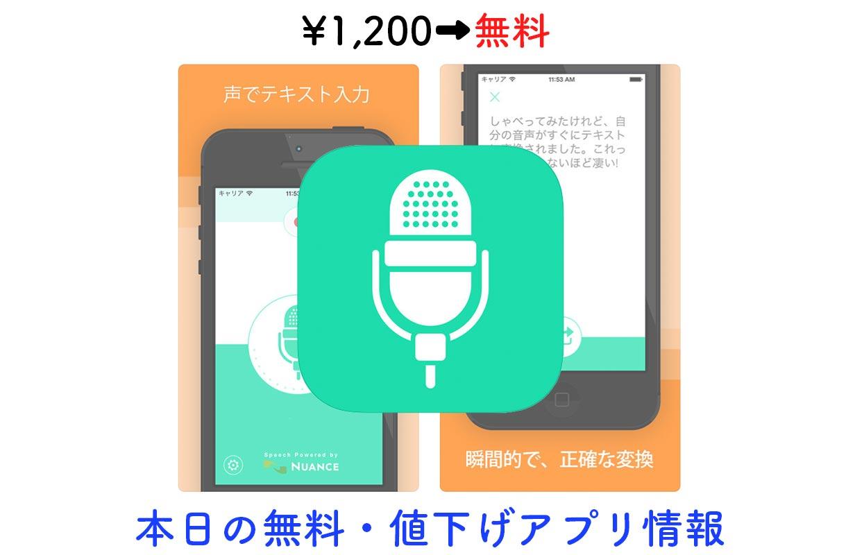 1,200円→無料、音声をテキストにして34カ国語に変換もできる「アクティブボイス!」など【1/31】セールアプリ情報
