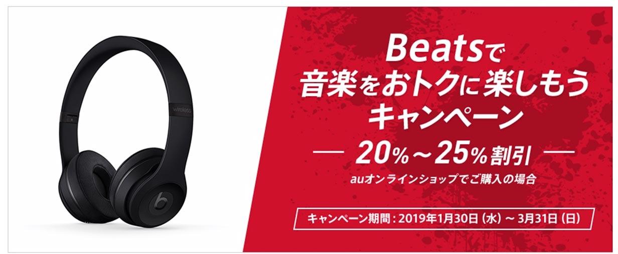 au、対象のBeats製品が20〜25%オフになる「Beatsで音楽をおトクに楽しもうキャンペーン」を実施へ