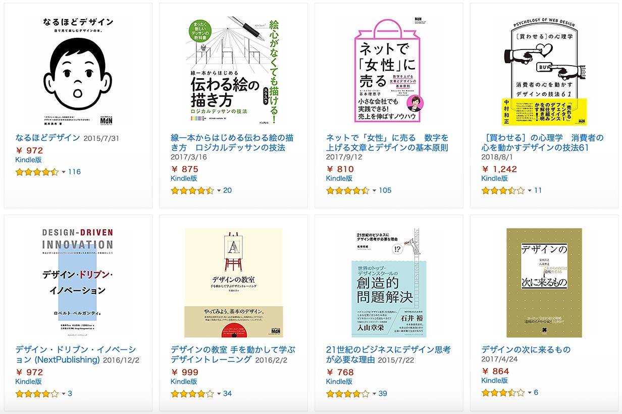【50%オフ】Kindleストア、「デザイン書籍セール 2019」実施中(1/17まで)
