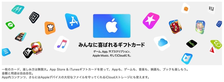 ドコモオンラインショップ、「App Store & iTunes ギフトカード」が10%オフになるキャンペーン実施中(1/7まで)