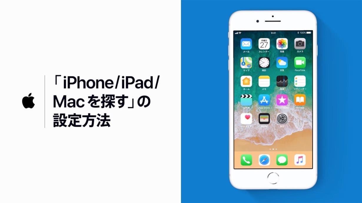 Apple Japan、サポート動画『「iPhone/iPad/Macを探す」の設定方法』を公開