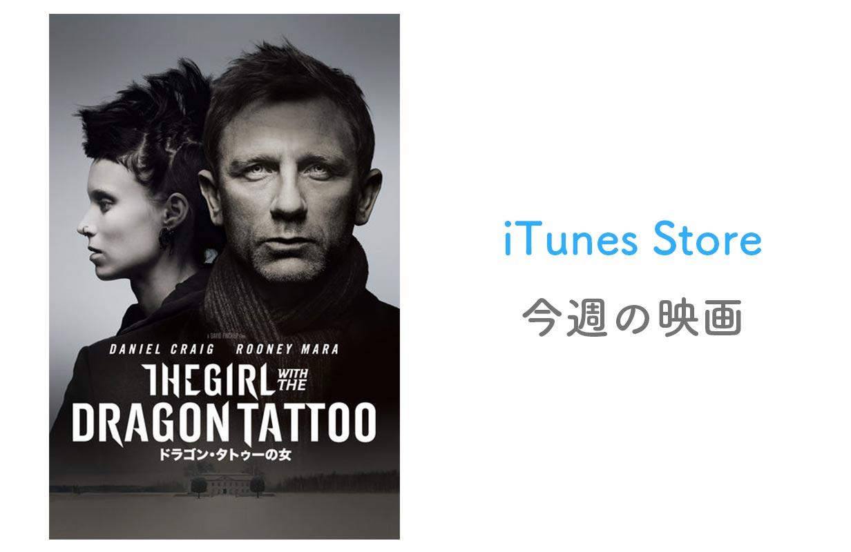 【レンタル100円】iTunes Store、「今週の映画」として「ドラゴン・タトゥーの女」をピックアップ