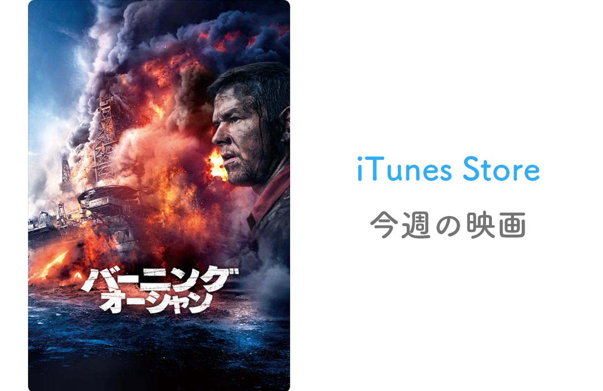 【レンタル100円】iTunes Store、「今週の映画」として「バーニング・オーシャン」をピックアップ