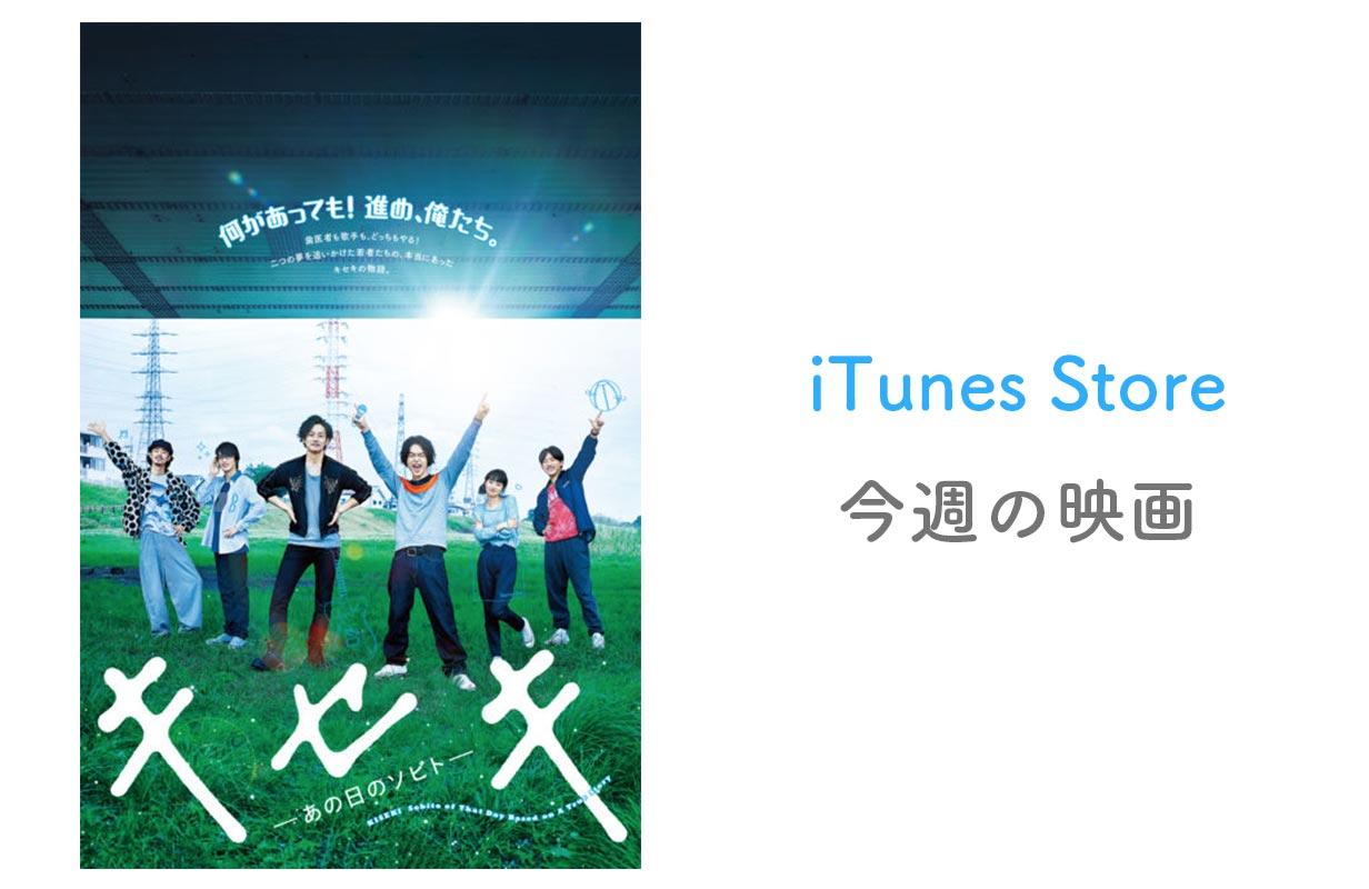 【レンタル100円】iTunes Store、「今週の映画」として「キセキ -あの日のソビト-」をピックアップ