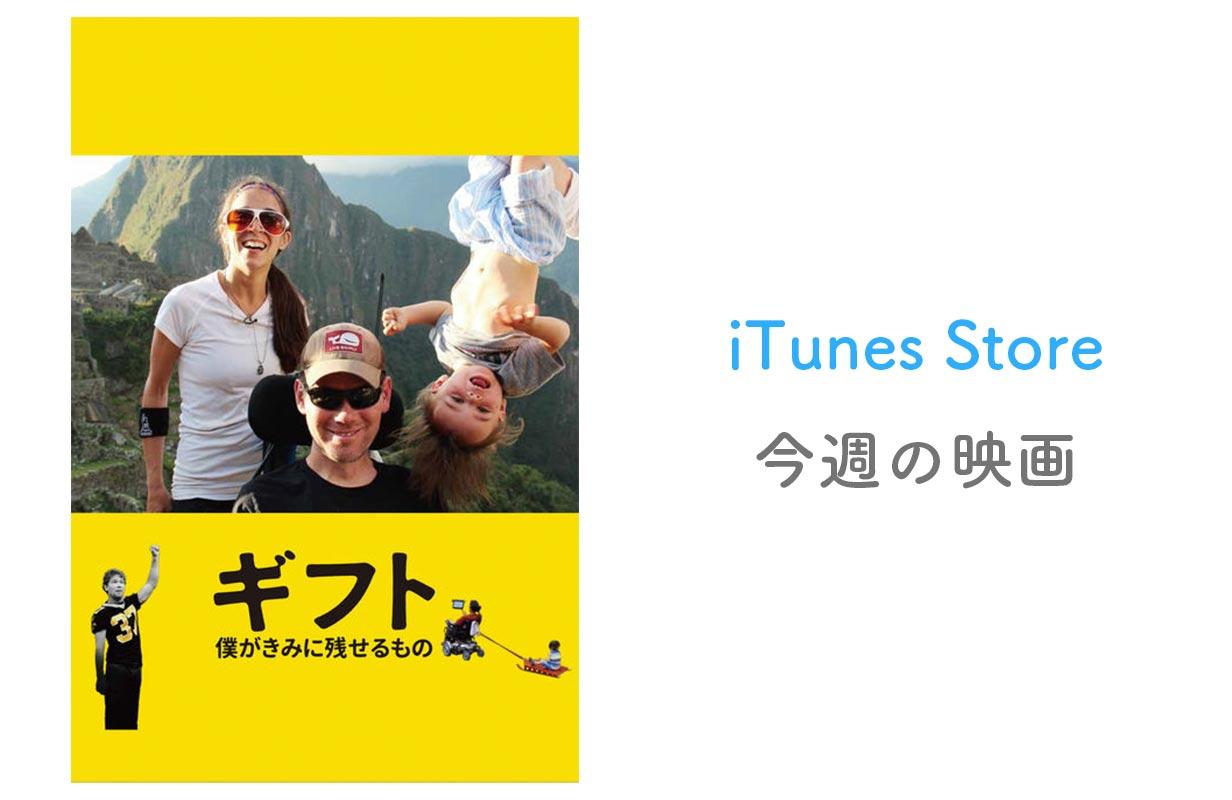 【レンタル100円】iTunes Store、「今週の映画」として「ギフト 僕がきみに残せるもの」をピックアップ