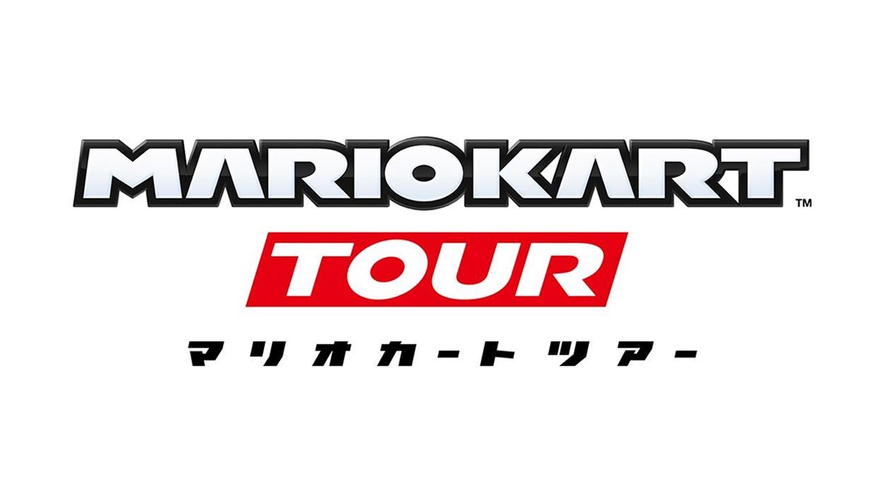 任天堂、スマートフォン向けアプリ「マリオカートツアー」の配信を2019年夏に延期
