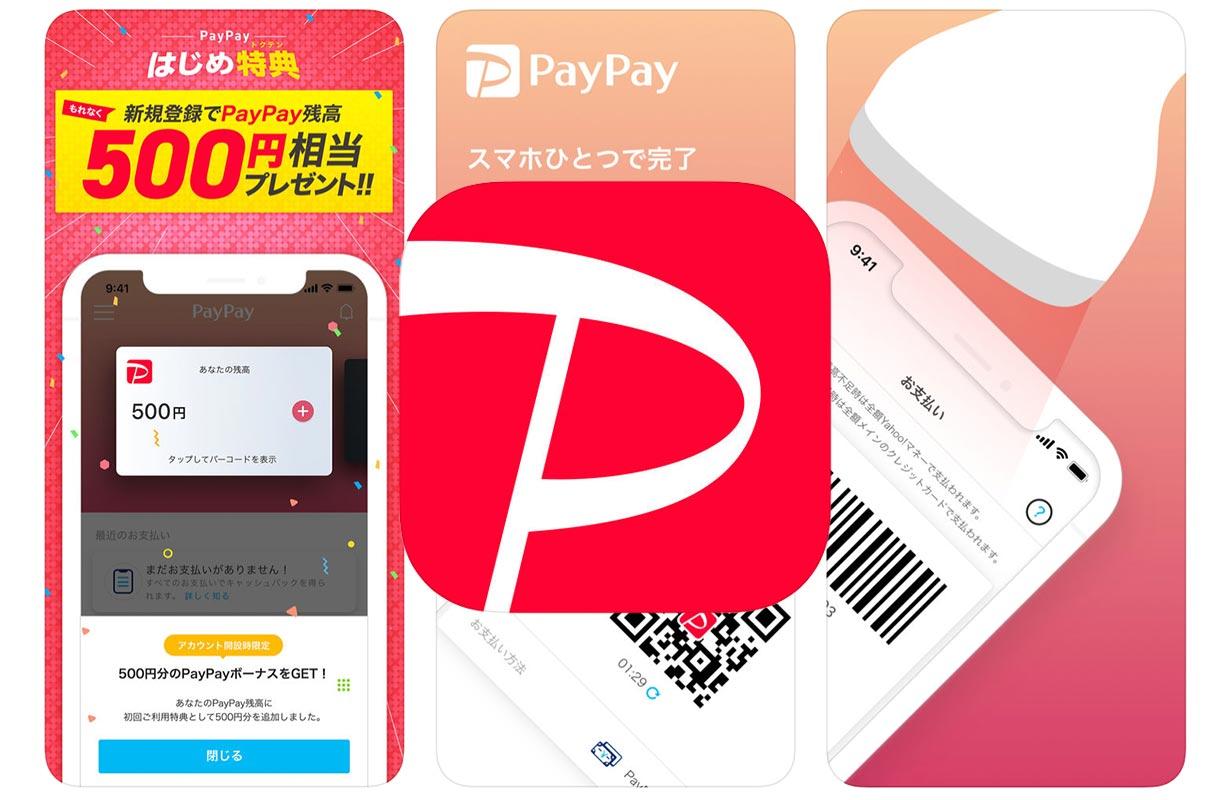 PayPay、クレジットカードの3Dセキュア(本人認証サービス)を追加したiOSアプリ「PayPay 1.7.0」リリース