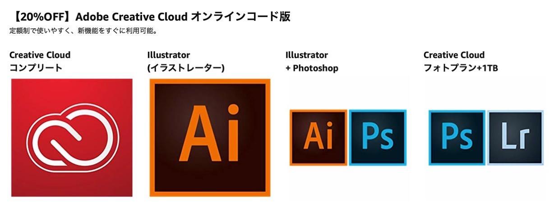 【タイムセール祭り】プライム会員限定で「Adobe Creative Cloud」が20%オフで販売中(2/3まで)