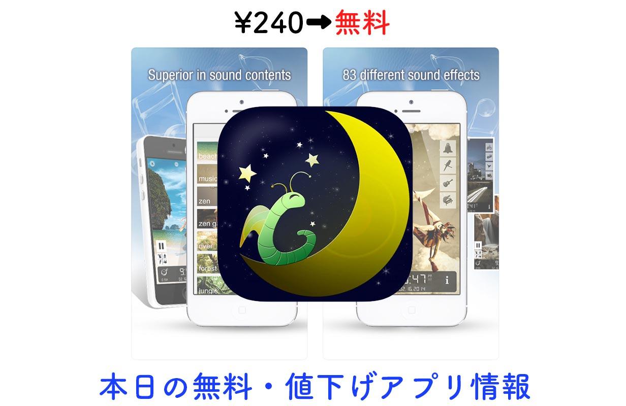 240円→無料、睡眠をサポートする環境音アプリ「Sleep Bug Pro」など【2/3】セールアプリ情報