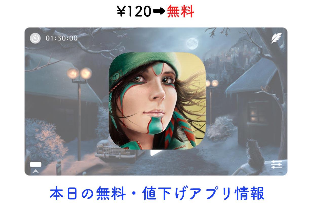 120円→無料、リラックスできる環境音が収録されたアプリ「Windy」など【4/16】セールアプリ情報