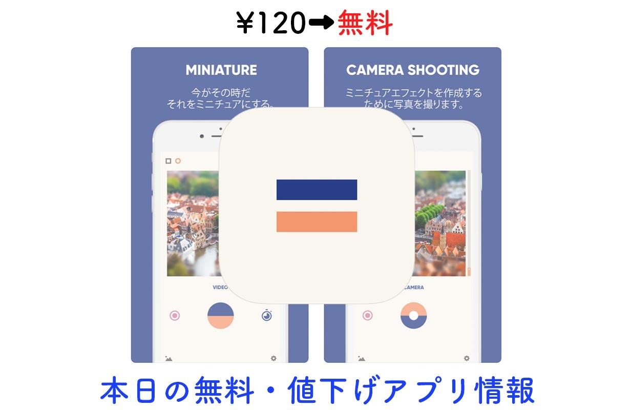 120円→無料、ミニチュア風の動画・写真が撮れるカメラアプリ「MINIA」など【2/10】セールアプリ情報