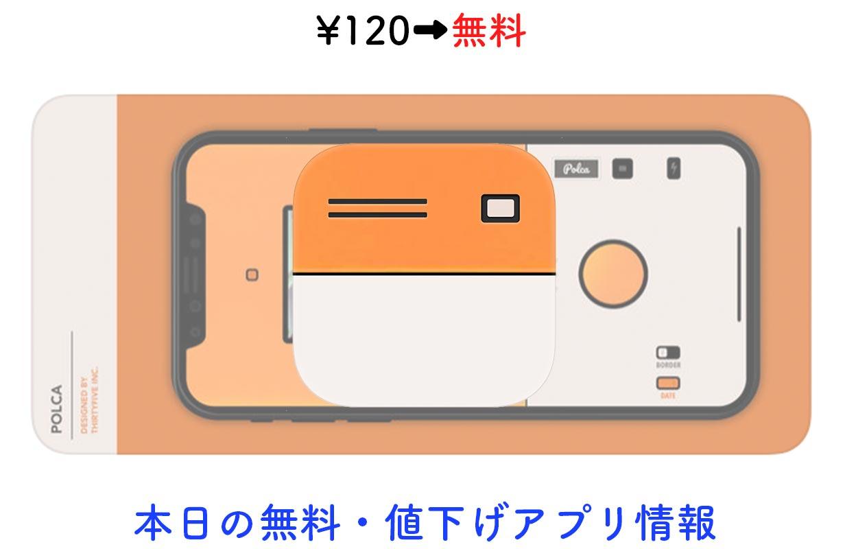 120円→無料、フィルムカメラのような写真が撮れるアプリ「Polca」など【2/11】セールアプリ情報