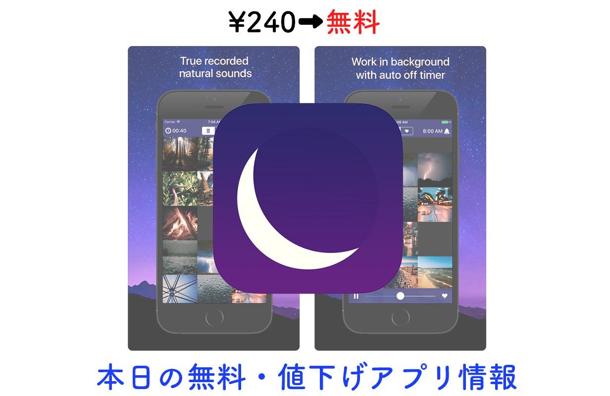 240円→無料、美しい音で睡眠をサポートしてくれる「Sleep Sounds」など【2/12】セールアプリ情報