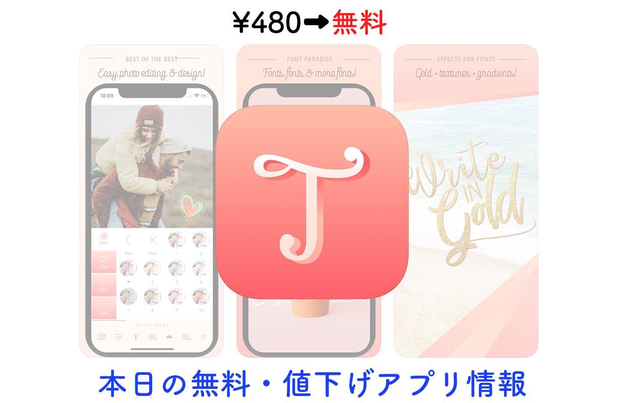 480円→無料、写真に美しい文字やステッカーなどを追加できる「Typic 2」など【2/14】セールアプリ情報