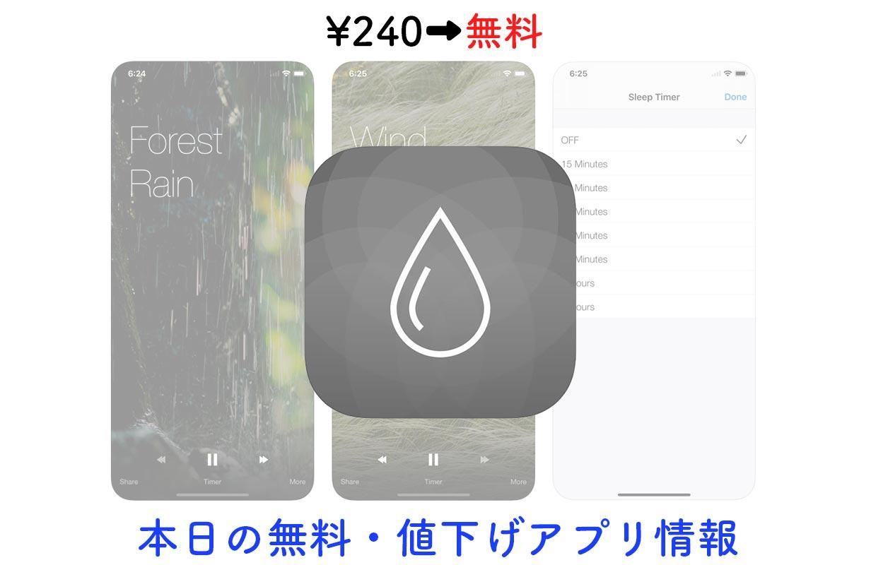 240円→無料、気持ちのいい雨音でリラックスできるアプリ「Relax Rain」など【2/15】セールアプリ情報
