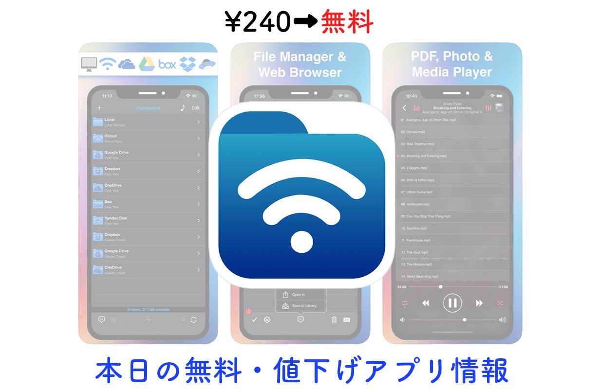 240円→無料、iOSデバイスをフラッシュドライブとして使える「Phone Drive」など【2/16】セールアプリ情報