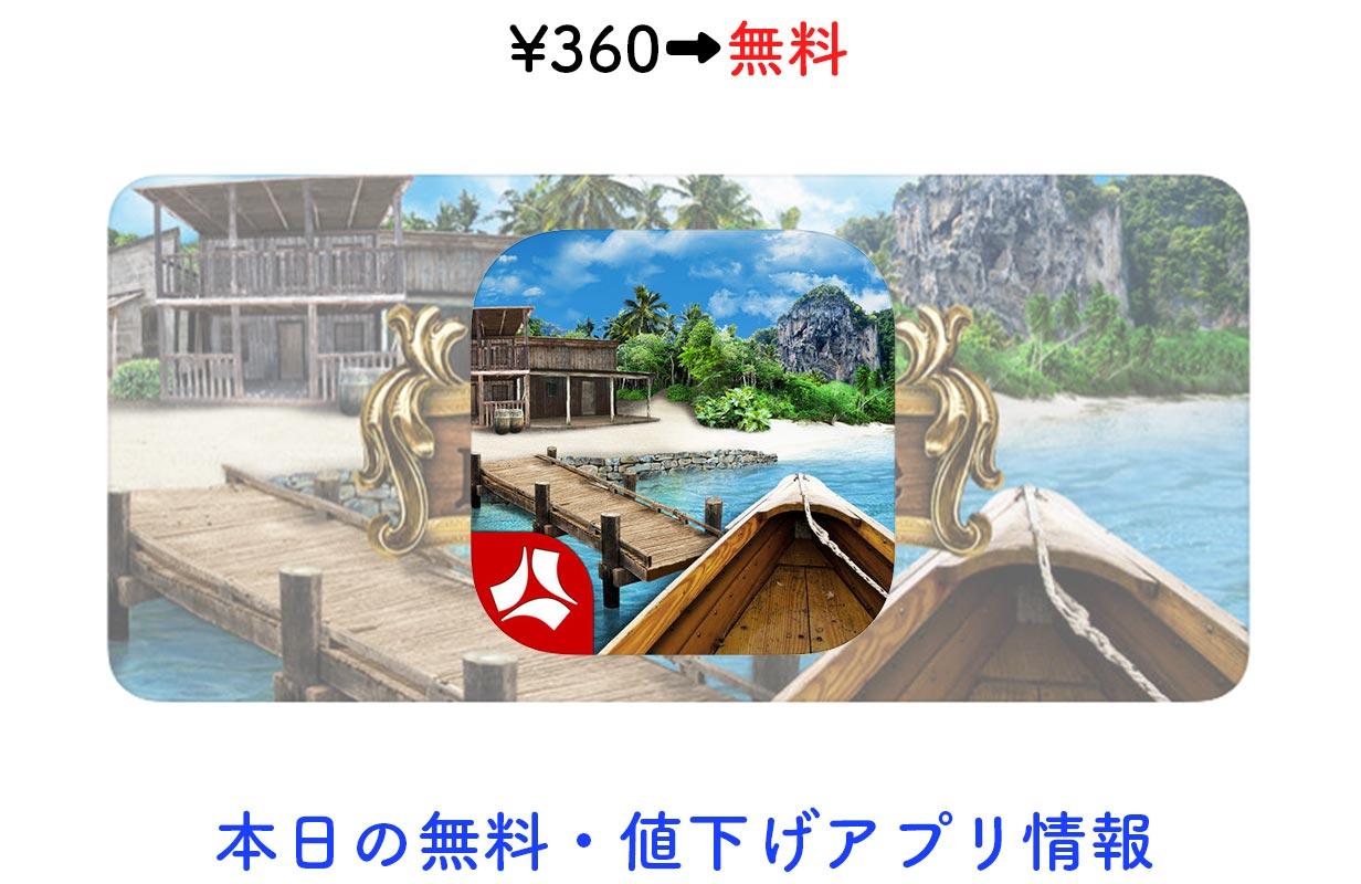 360円→無料、パズルアドベンチャー「失われた宝探し」など【2/18】セールアプリ情報