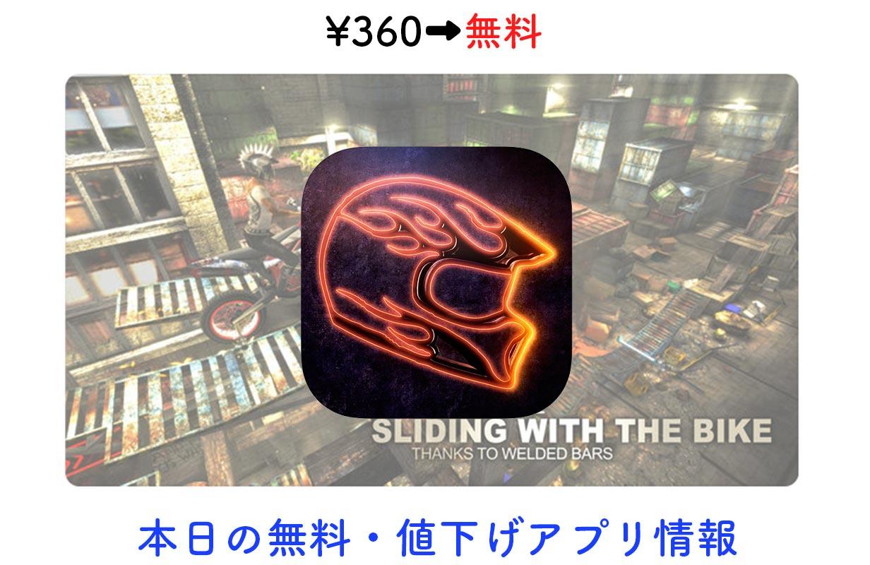 360円→無料、リアルバイクレーシングアクション「Rock(s) Rider」など【2/17】セールアプリ情報