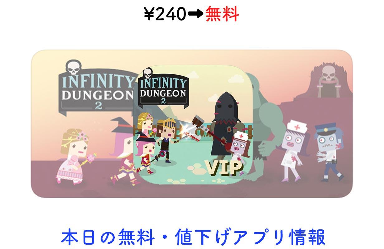 240円→無料、放置系RPG「無限ダンジョン 2 VIP」など【2/19】セールアプリ情報