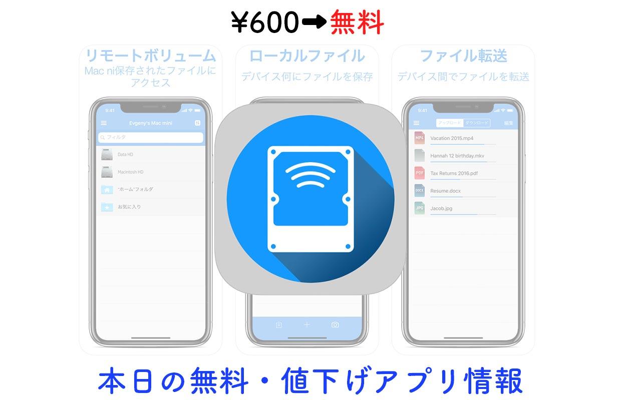 600円→無料、Macに保存してあるファイルにiPhoneからアクセスできる「Remote Drive for Mac」など【2/21】セールアプリ情報
