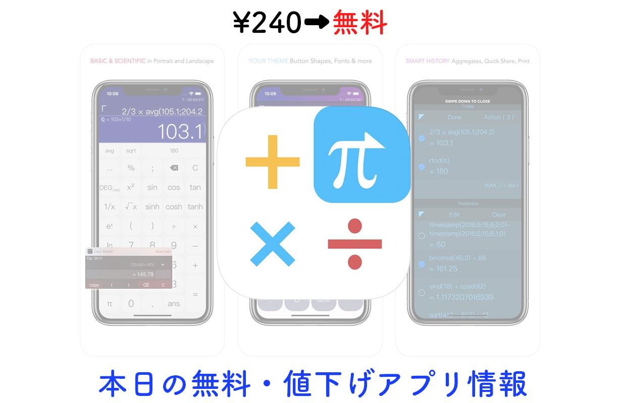240円→無料、履歴機能もついた関数電卓アプリ「CALC Swift」など【2/22】セールアプリ情報