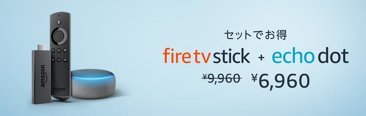 Amazon、「Fire TV Stick」と「Echo Dot」をセットで3,000円オフで販売中