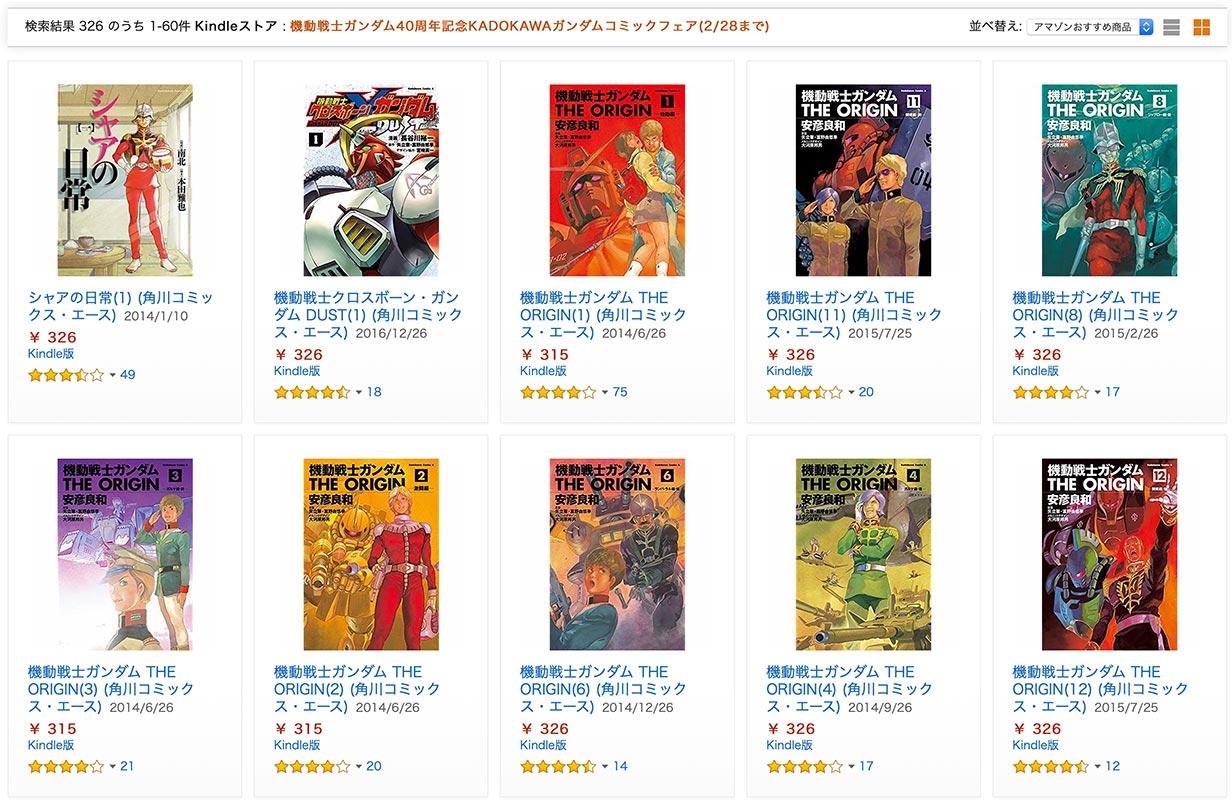 Kindleストア、「機動戦士ガンダム40周年記念KADOKAWAガンダムコミックフェア」実施中(2/28まで)