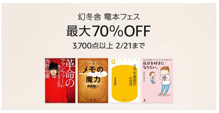 【最大70%オフ】Kindleストア、「幻冬舎 電本フェス」実施中(2/21まで)
