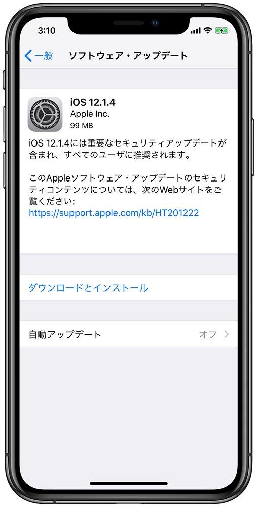 Apple、グループFaceTimeのバグを修正した「iOS 12.1.4」をリリース