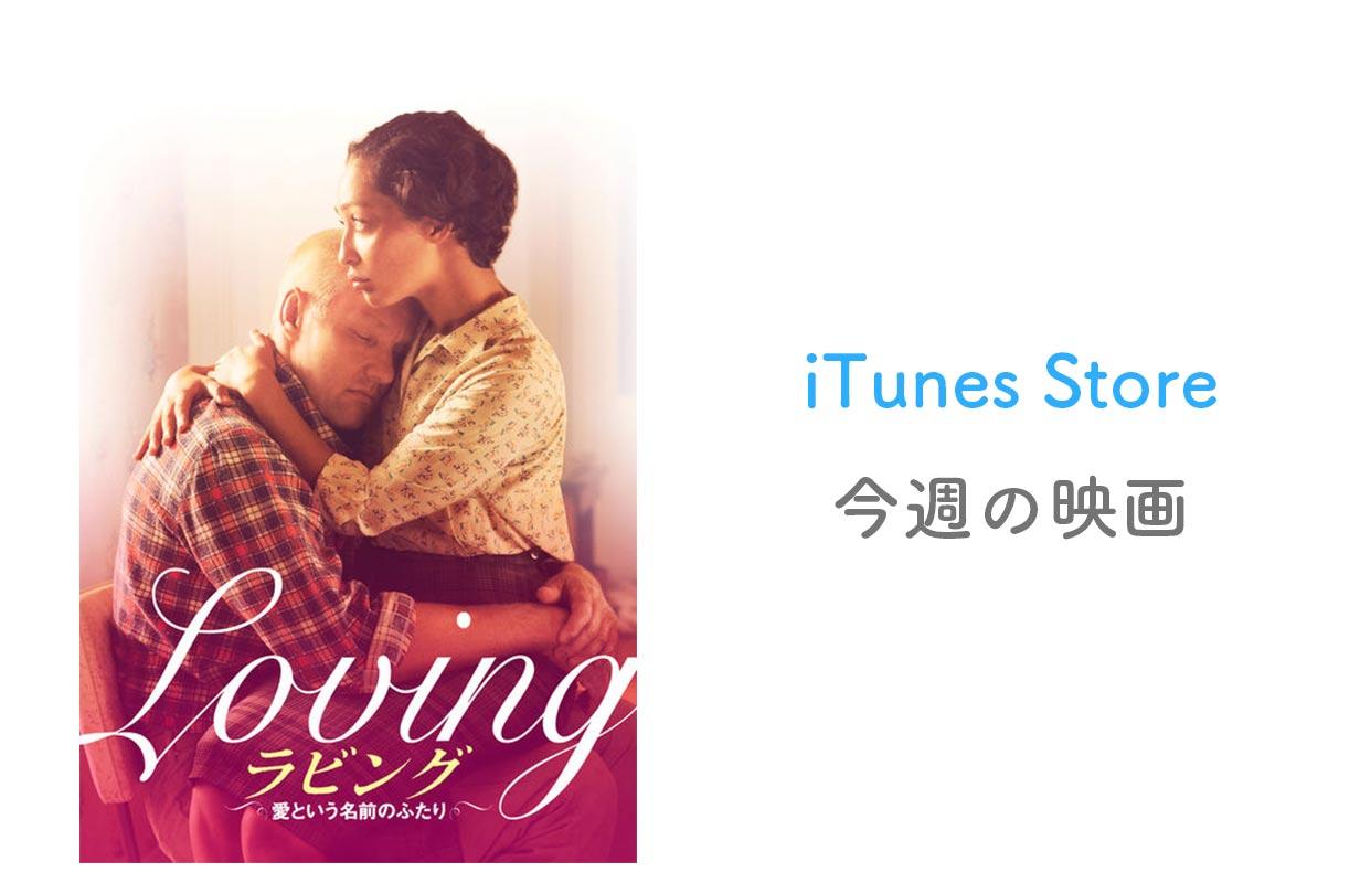 【レンタル100円】iTunes Store、「今週の映画」として「ラビング 愛という名前のふたり」をピックアップ