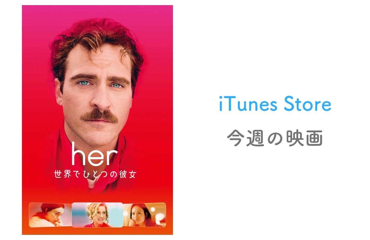 【レンタル100円】iTunes Store、「今週の映画」として「her/世界でひとつの彼女」をピックアップ
